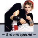 Интересные факты об обуви. ⠀ Певица Мадонна коллекционирует огромное количество обуви. В её коллекции есть много пар, котор...