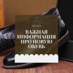 Обувь жмёт и причиняет дискомфорт? ⠀ ⠀Классическая качественная обувь, которая полностью сделана из достойной кожи не должн...
