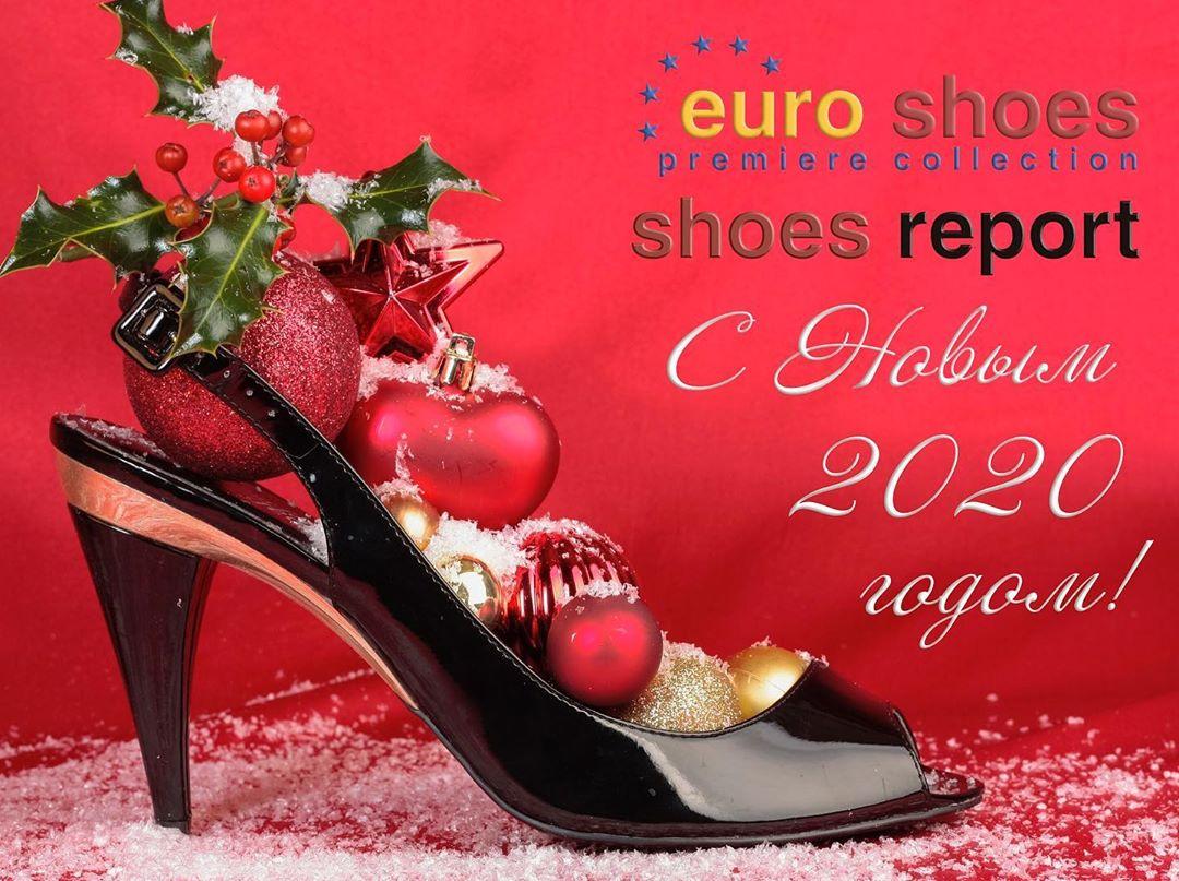 Коллектив Euroshoes/Shoesreport поздравляет Вас с Новым Годом и Рождеством! Пусть Новый год принесет Вам приятные события и х...