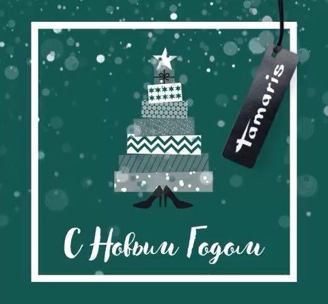Уважаемые Партнеры!  Команда Tamaris поздравляет Вас с Новым 2020 годом и Рождеством! От всей души желаем профессиональных по...