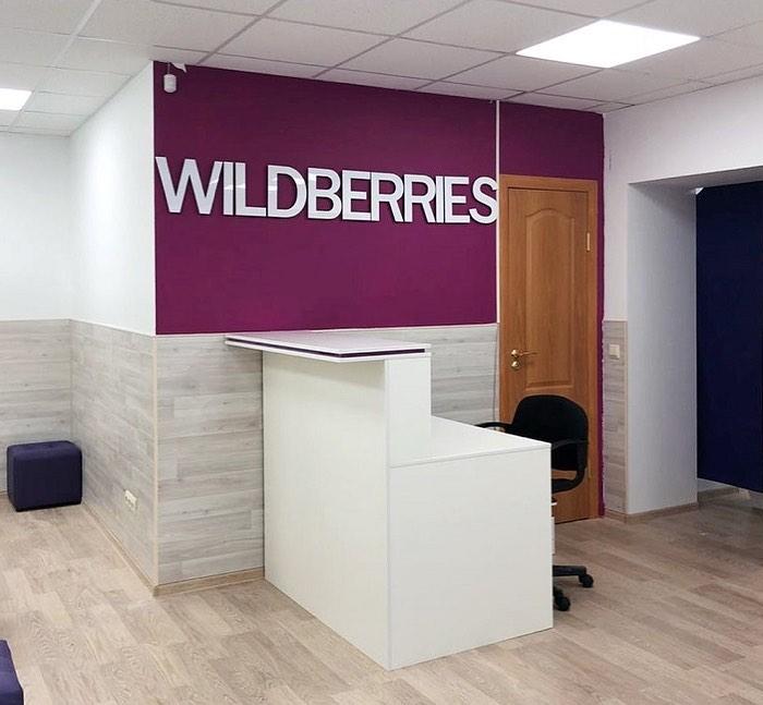 Wildberries признан мировым лидером в сфере онлайн-продаж модных товаров  На долю российского маркет-плейса Wildberries в 201...