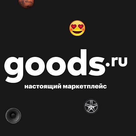 Маркетплейс goods.ru начал продавать обувь, одежду и аксессуары.  На рынке онлайн-продаж обуви добавился еще один крупный игр...