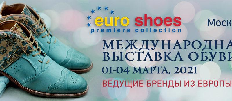 Российские выставки обуви 2020-2021