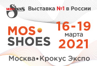 Выставка Мосшуз пройдет с 16 по 19 марта 2021 года в Крокус Экспо